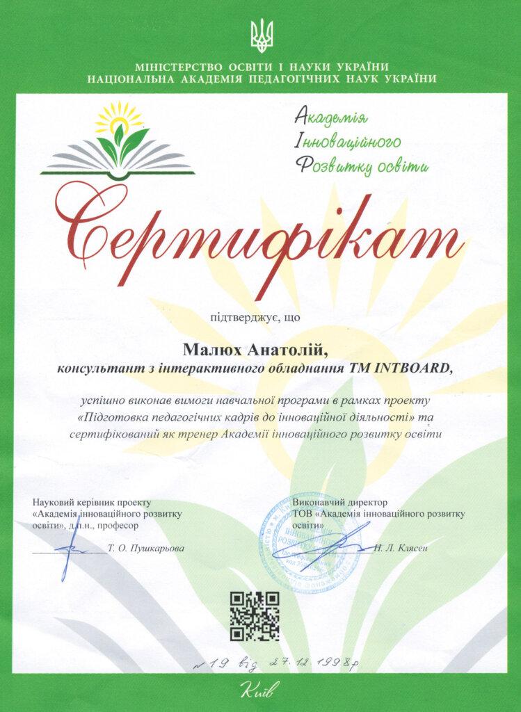 Сертифікат спікера
