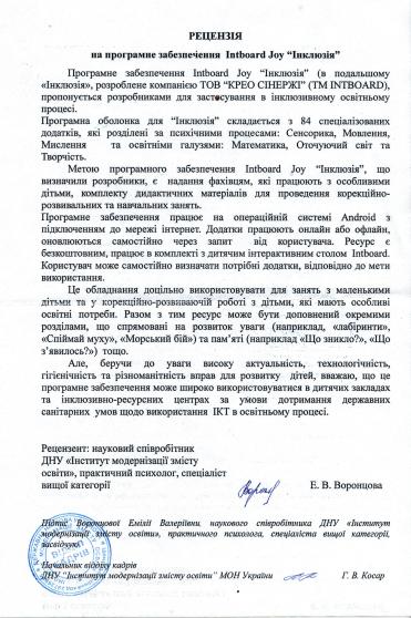 Рецензія Воронцової Е.В Intboard JOY Інклюзія